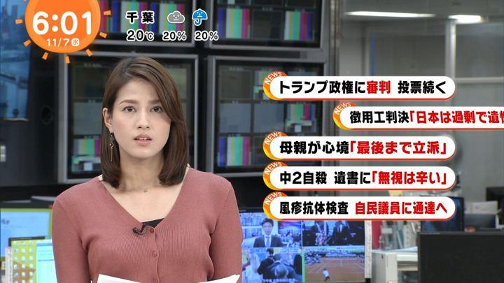 2018年11月07日永島優美の画像08枚目