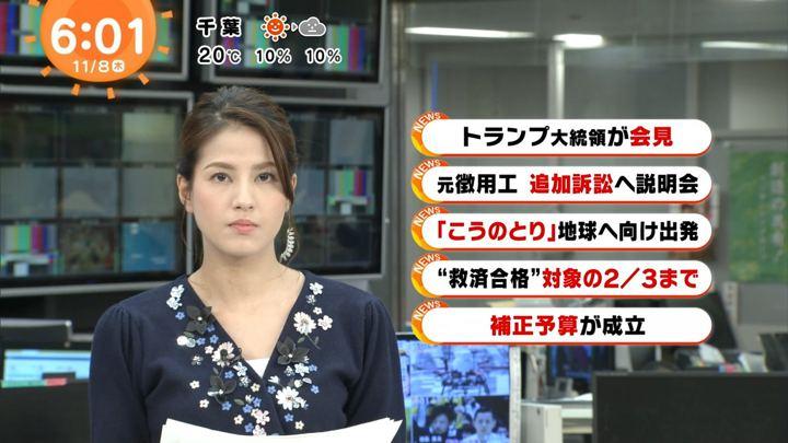 2018年11月08日永島優美の画像06枚目