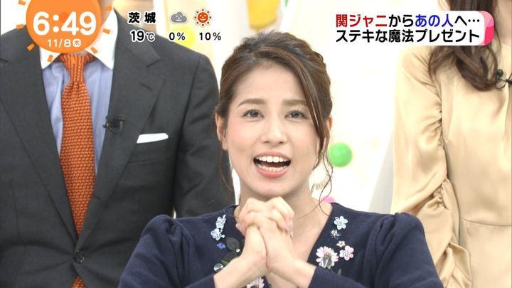 2018年11月08日永島優美の画像08枚目