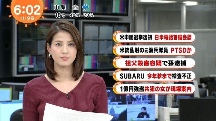 2018年11月09日永島優美の画像08枚目