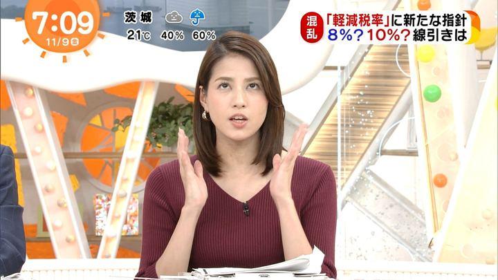 2018年11月09日永島優美の画像20枚目