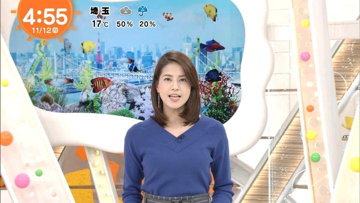 2018年11月12日永島優美の画像01枚目