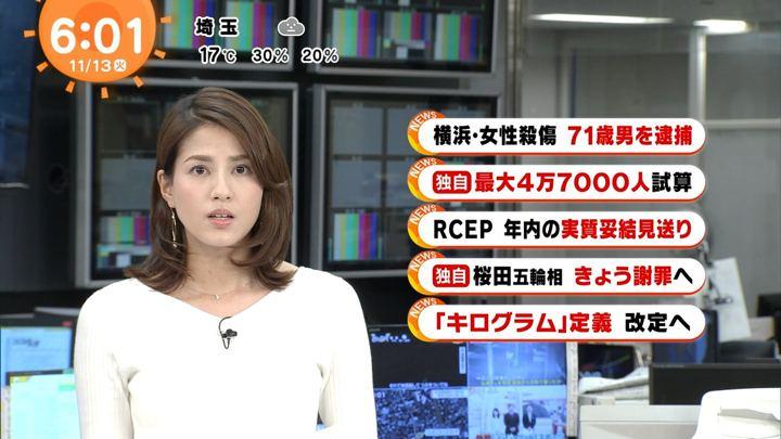 2018年11月13日永島優美の画像07枚目