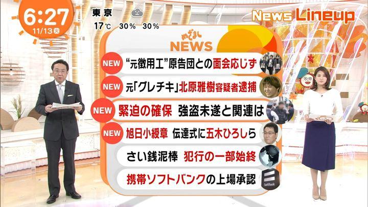 2018年11月13日永島優美の画像10枚目