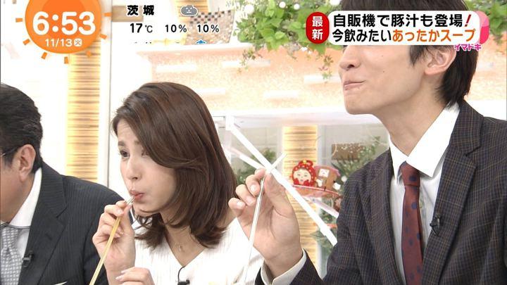 2018年11月13日永島優美の画像13枚目