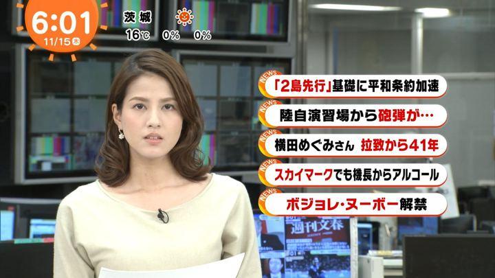 2018年11月15日永島優美の画像11枚目