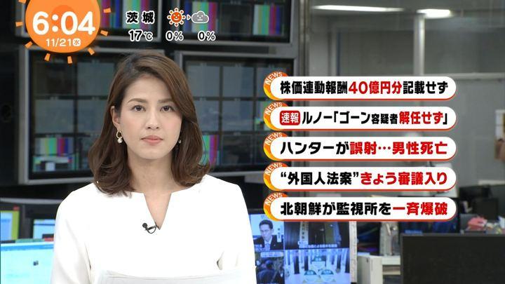 2018年11月21日永島優美の画像07枚目