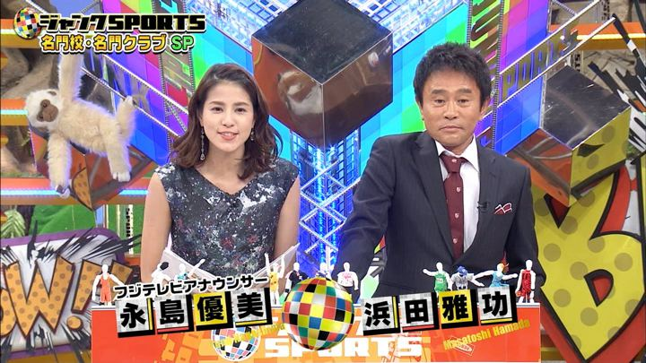 2018年11月25日永島優美の画像01枚目