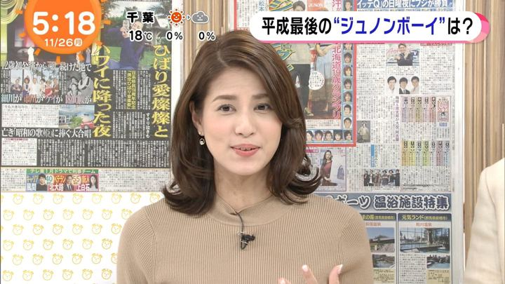 2018年11月26日永島優美の画像05枚目