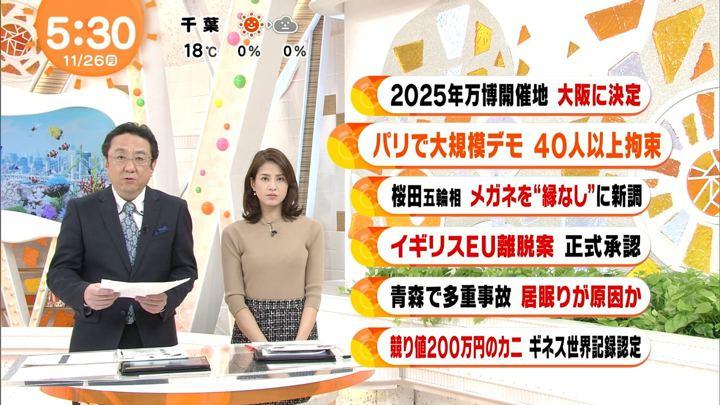 2018年11月26日永島優美の画像09枚目
