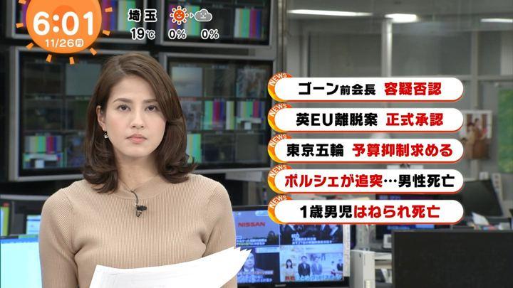 2018年11月26日永島優美の画像11枚目
