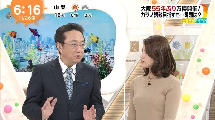 2018年11月26日永島優美の画像12枚目
