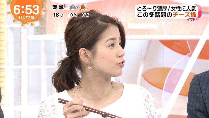 2018年11月27日永島優美の画像12枚目