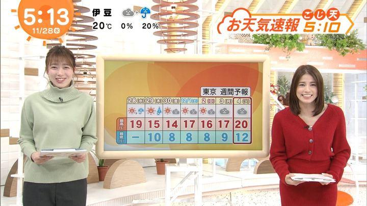 2018年11月28日永島優美の画像02枚目