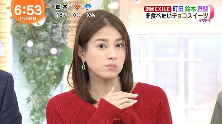 2018年11月28日永島優美の画像13枚目