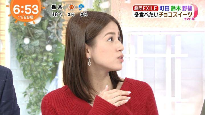 2018年11月28日永島優美の画像14枚目