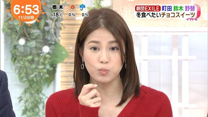 2018年11月28日永島優美の画像16枚目