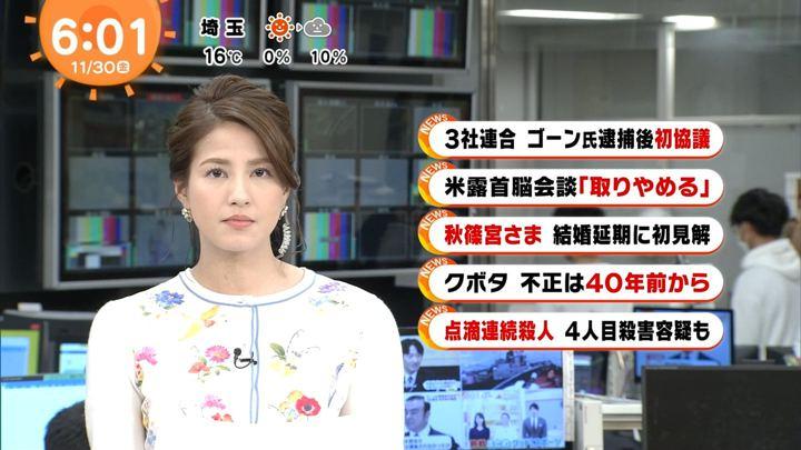 2018年11月30日永島優美の画像05枚目