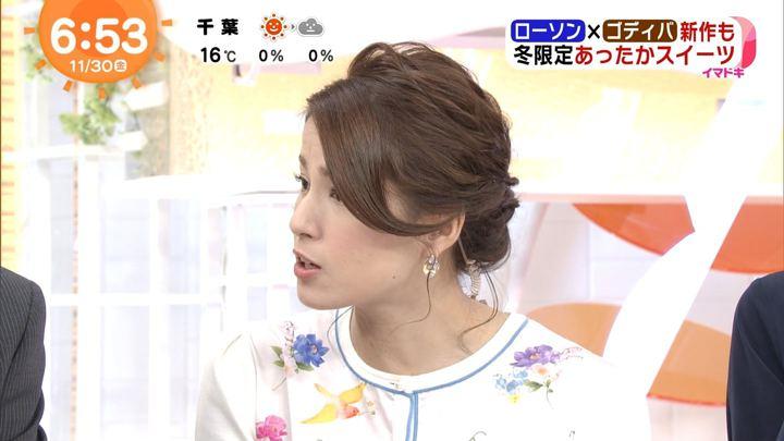 2018年11月30日永島優美の画像10枚目