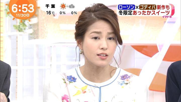 2018年11月30日永島優美の画像11枚目