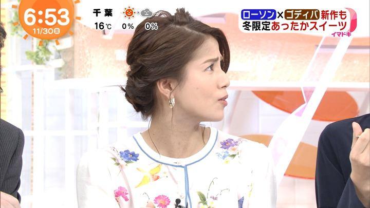 2018年11月30日永島優美の画像12枚目