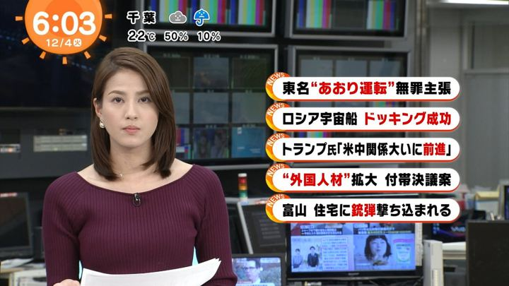 2018年12月04日永島優美の画像06枚目