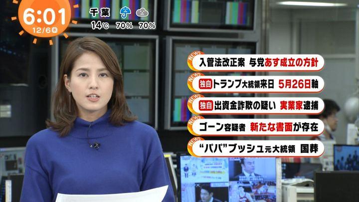 2018年12月06日永島優美の画像07枚目