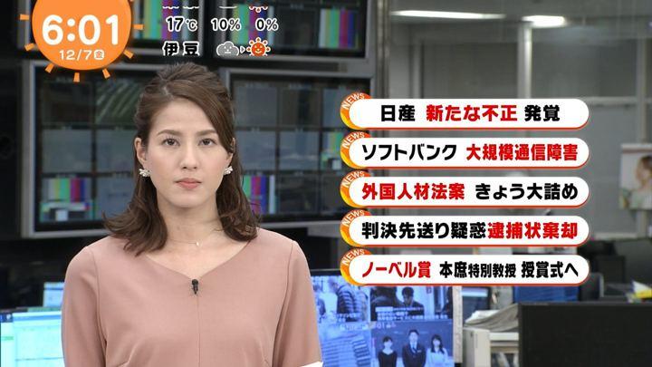 2018年12月07日永島優美の画像07枚目