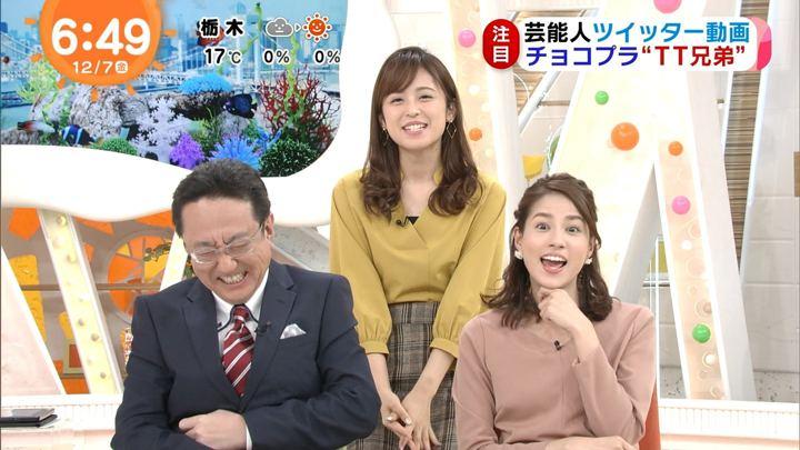 2018年12月07日永島優美の画像12枚目