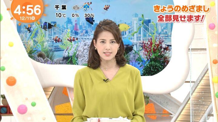 2018年12月11日永島優美の画像01枚目