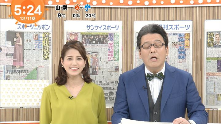 2018年12月11日永島優美の画像03枚目