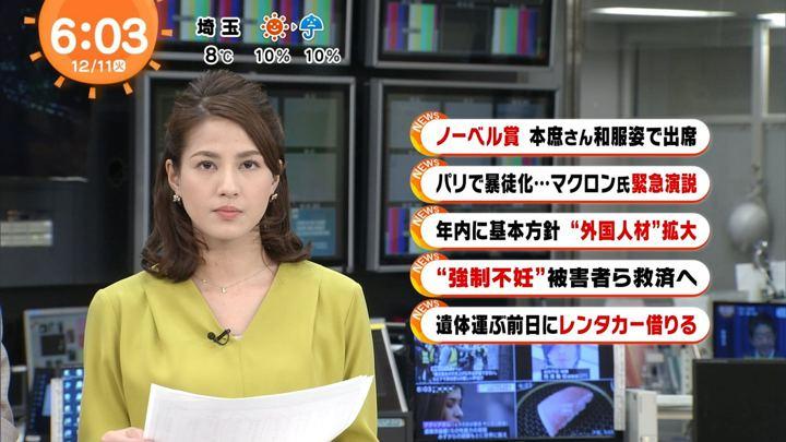 2018年12月11日永島優美の画像07枚目
