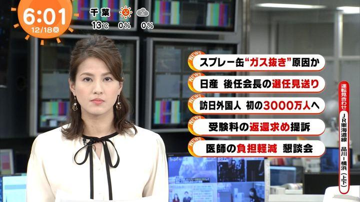 2018年12月18日永島優美の画像05枚目
