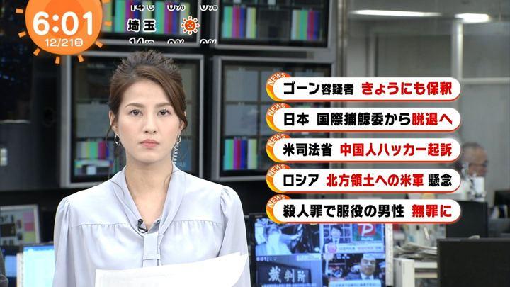 2018年12月21日永島優美の画像08枚目
