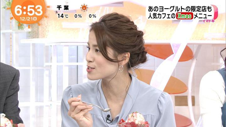 2018年12月21日永島優美の画像14枚目