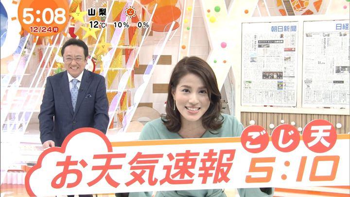 2018年12月24日永島優美の画像03枚目
