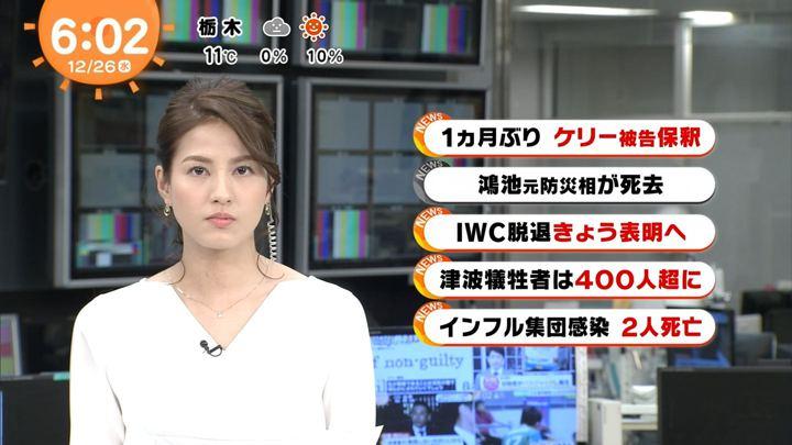 2018年12月26日永島優美の画像06枚目