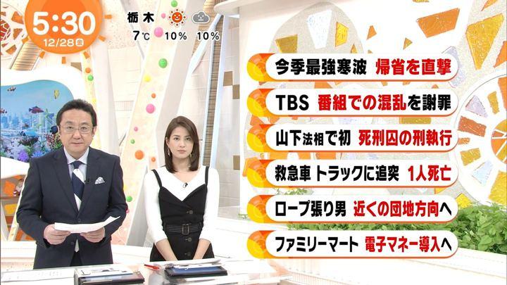 2018年12月28日永島優美の画像06枚目
