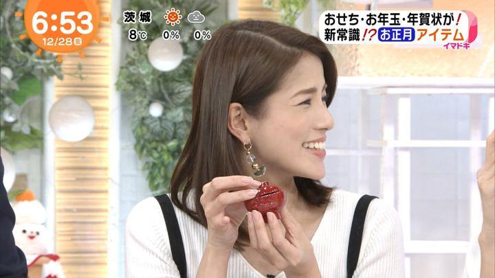 2018年12月28日永島優美の画像14枚目