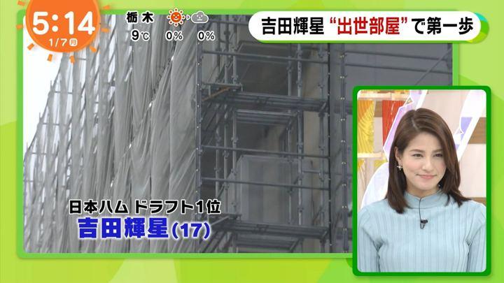 2019年01月07日永島優美の画像10枚目