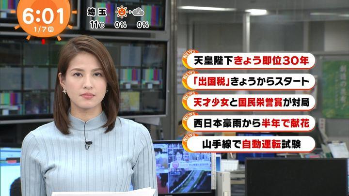 2019年01月07日永島優美の画像18枚目
