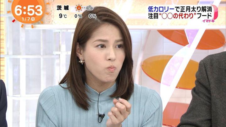2019年01月07日永島優美の画像30枚目