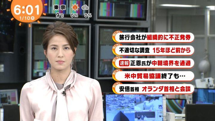 2019年01月10日永島優美の画像08枚目