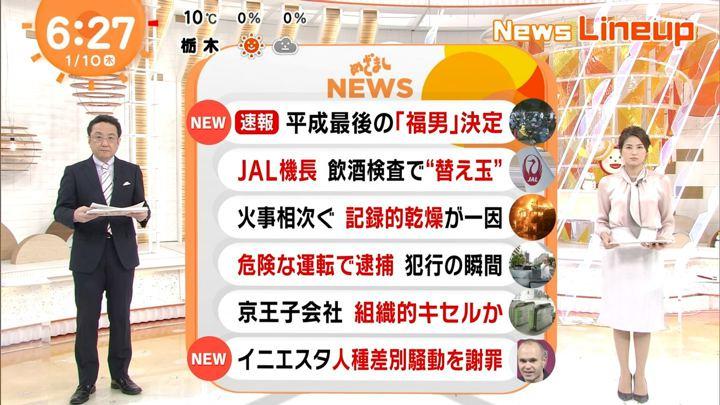 2019年01月10日永島優美の画像09枚目