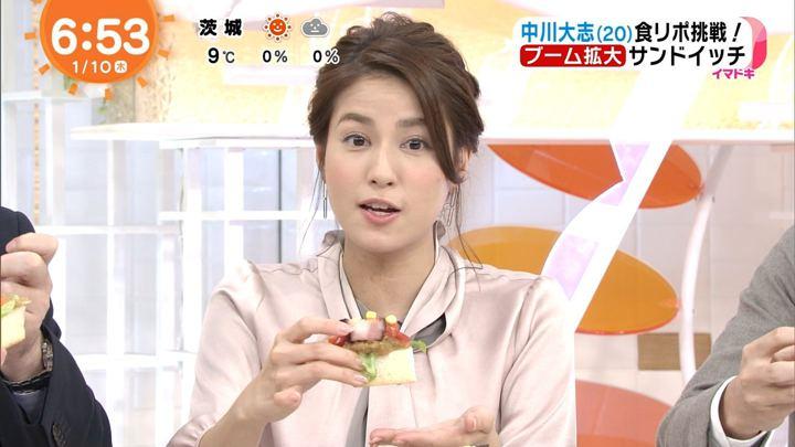 2019年01月10日永島優美の画像12枚目