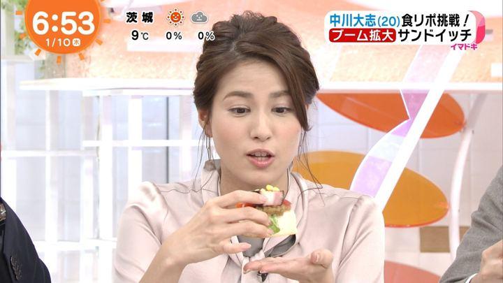 2019年01月10日永島優美の画像13枚目