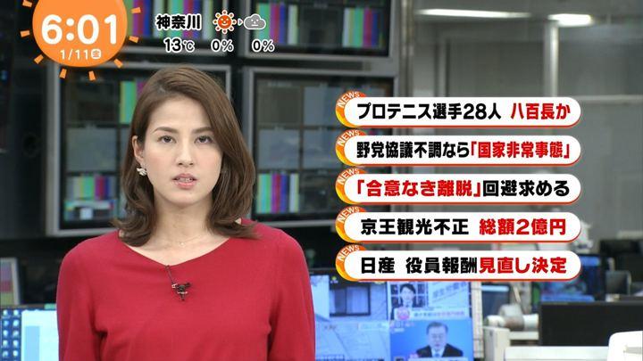 2019年01月11日永島優美の画像07枚目