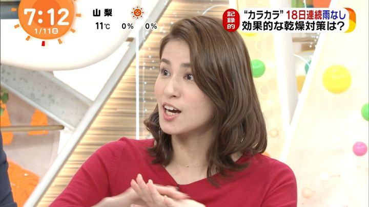 2019年01月11日永島優美の画像14枚目