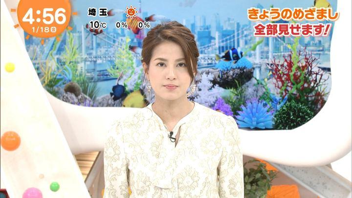永島優美 めざましテレビ (2019年01月18日放送 11枚)