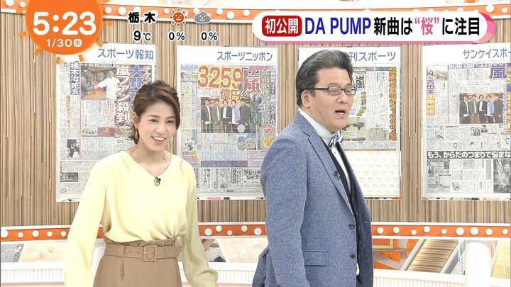 2019年01月30日永島優美の画像06枚目